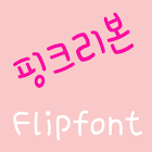 365pinkribbon Korean Flipfont icon
