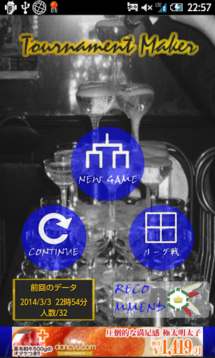 トーナメント・メーカー -スポーツ・カードゲームの対戦表作成