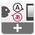 はなして翻訳用辞書(7言語) icon