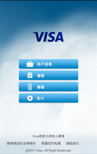 Visa 商戶名錄