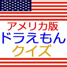 アメリカ版ドラえもんクイズのおすすめ画像2