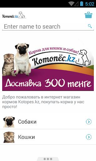 Котопёс - корма для животных