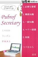 Screenshot of パブロフ秘書検定2級