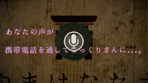 【夏向け】怖い こっくりさん【ホラー】