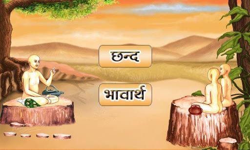 Jain Chhah Dhala Full