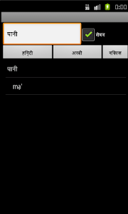 Arabic Hindi Dictionary screenshot 1