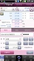 Screenshot of 키움증권 영웅문S_Futures