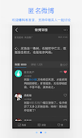 Screenshot of 腾讯微博