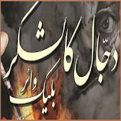 Blackwater in Pakistan in Urdu