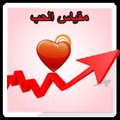 مقياس الحب: ميزان