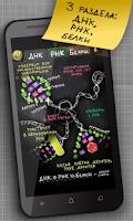 Screenshot of айМолекула: Биология ДНК Free