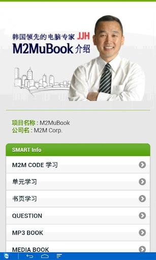 免費下載商業APP|M2MuBookIntro(中国) app開箱文|APP開箱王