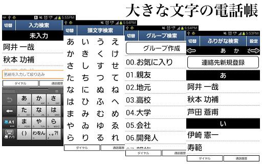 Big Telephone Directory