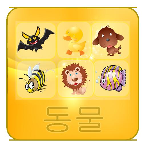 學韓語 | 動物 LOGO-APP點子