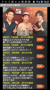 D2のオールナイトニッポンモバイル2013 第4回- screenshot thumbnail