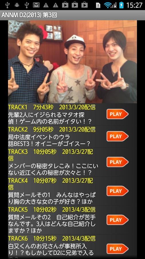 D2のオールナイトニッポンモバイル2013 第4回- screenshot