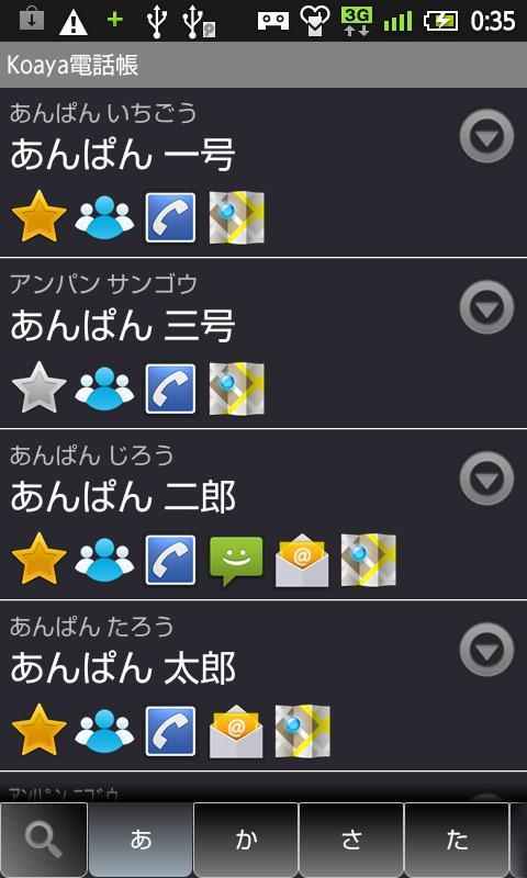 Koaya電話帳- screenshot