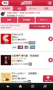 出前館- screenshot thumbnail