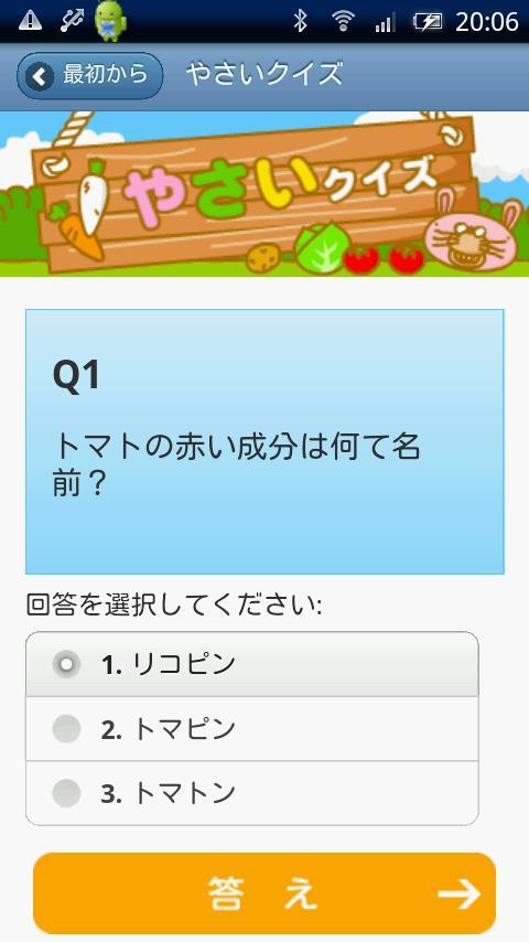 うさゴロー畑のやさいラボ- screenshot