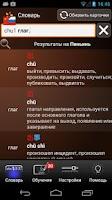 Screenshot of Китайско-русский словарь