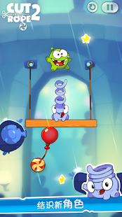 Cut the Rope 2 割绳子 2