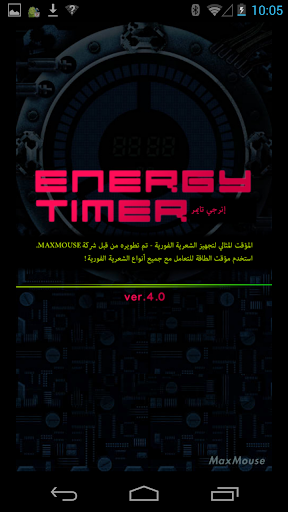 Energy Timer Arabic English