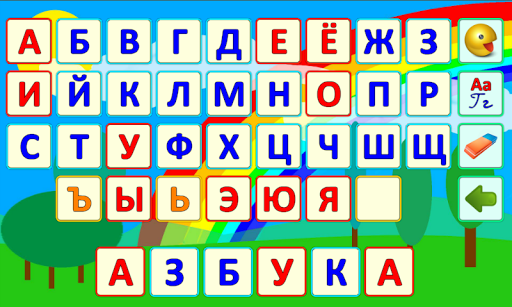 Speaking Alphabet Russian