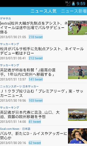 サカ速 - サッカーニュースまとめ速報 無料コラム 動画も!