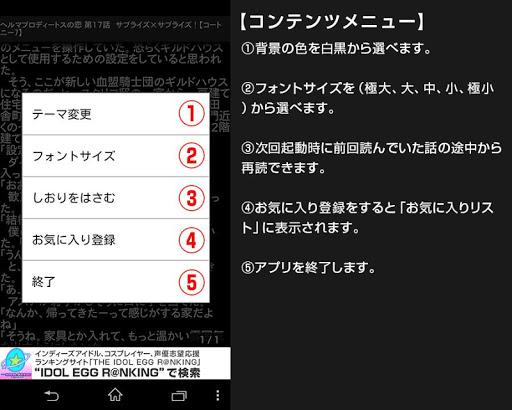 無料书籍Appのえすえすっ!完全版|記事Game