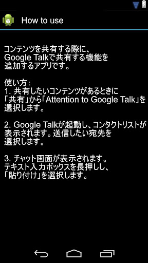 Share to Google Talk