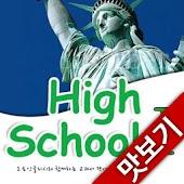 AE 고등학교 영어I 교과서단어_맛보기