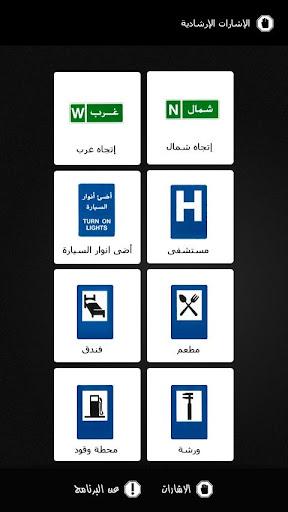 【免費教育App】إشارات المرور-APP點子