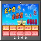 五十音小學堂平假名篇 icon