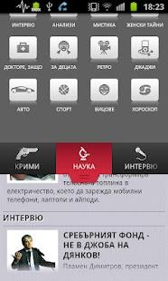 iВестник- screenshot thumbnail