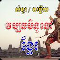 Khmer General Culture Q&A icon