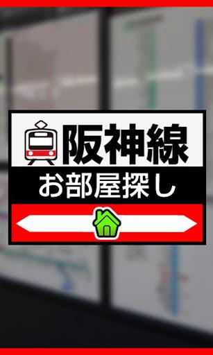阪神沿線☆不動産探し