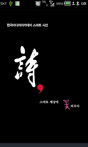 홍시문학회 - 창간호 시집