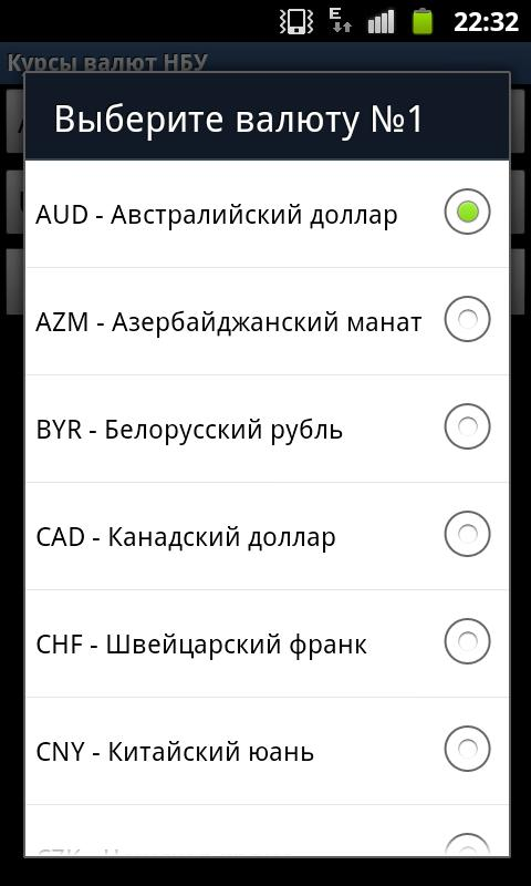 NBU Currency Rates (Widget)- screenshot