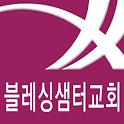 블레싱샘터교회 logo
