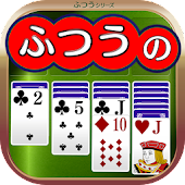 ふつうのソリティア-定番の無料トランプカードゲーム!