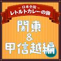 ご当地レトルトカレーを食べつくせ!関東&甲信越編 icon