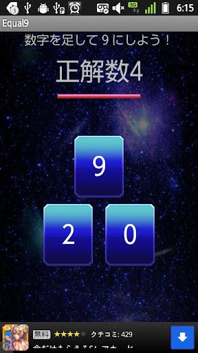 算数脳トレアプリ「=9」