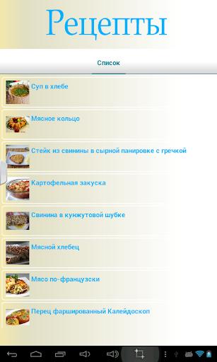 Рецепты в духовке с фото