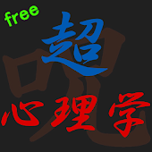超心理学free