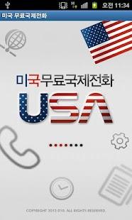 미국(USA) 무료국제전화- screenshot thumbnail