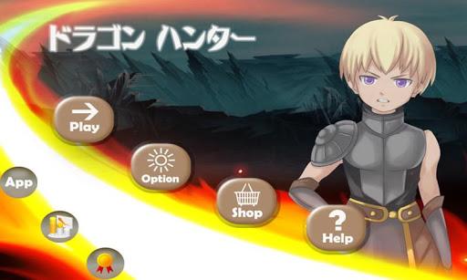 無料休闲Appのドラゴン ハンター 無料版|記事Game