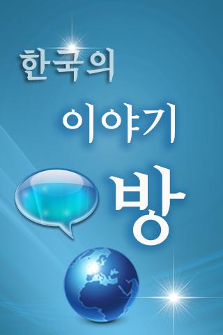 한국의 이야기 방