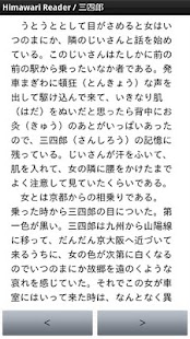 Himawari +IPAexゴシック- screenshot thumbnail