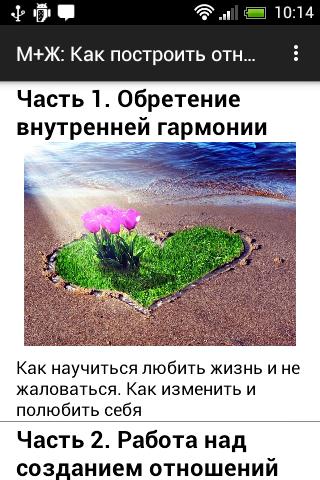 М+Ж: Как построить отношения