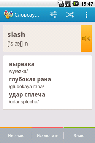 English Russian Word Swot - screenshot